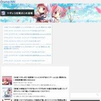 マギレコ攻略まとめ速報|マギアレコード 魔法少女まどか☆マギカ外伝 GameINN